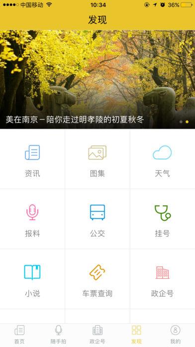 智慧城市南京—南京新鲜政企资讯发布软件截图1