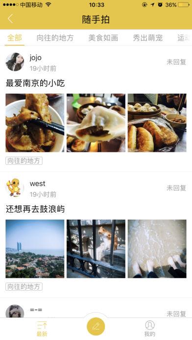 智慧城市南京—南京新鲜政企资讯发布软件截图2