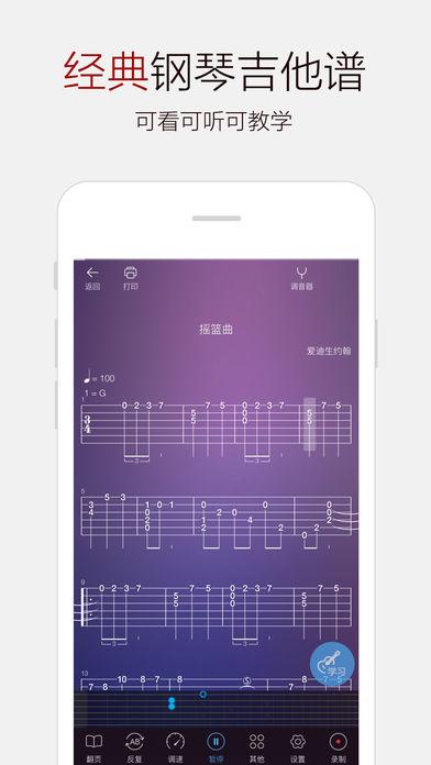 弹琴吧软件截图2