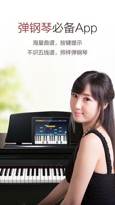 弹琴吧软件截图1