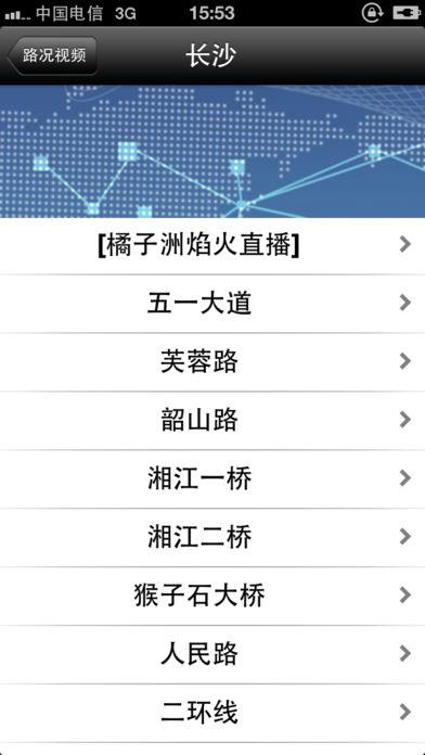 湖南看交通软件截图2