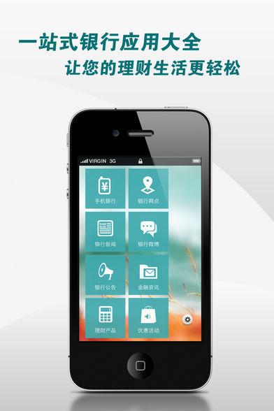 手机银行软件截图0