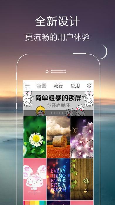 超高清iPhone 5S 5C 5壁纸软件截图0