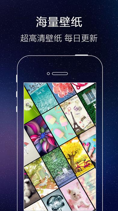 超高清iPhone 5S 5C 5壁纸软件截图1