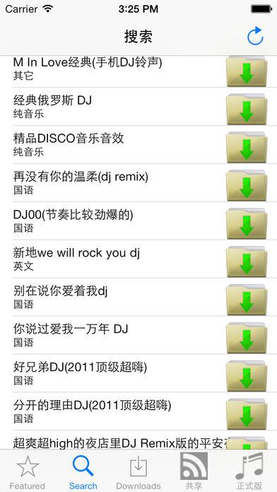 DJ舞曲铃声软件截图0