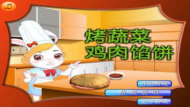 蔬菜鸡肉馅饼HD软件截图0