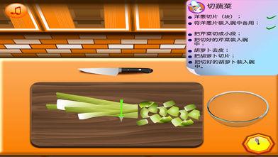 蔬菜鸡肉馅饼HD软件截图2