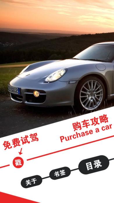 购车攻略-买车必备软件截图1
