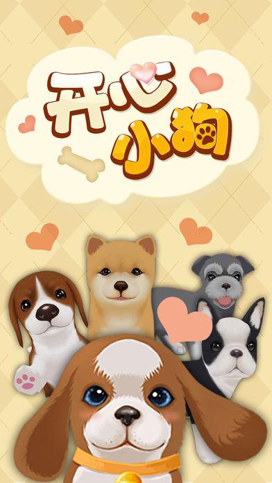 心动小狗:伙伴软件截图0
