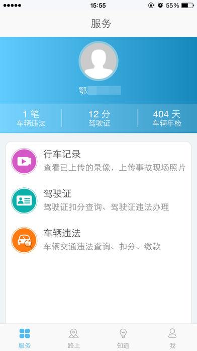 荆州交警软件截图0