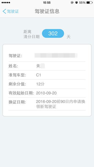 荆州交警软件截图2