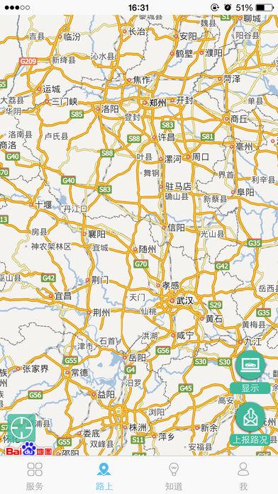 荆州交警软件截图1