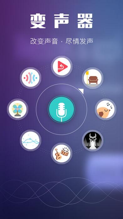 Voice Changer软件截图0