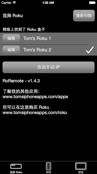 RoRemote软件截图2