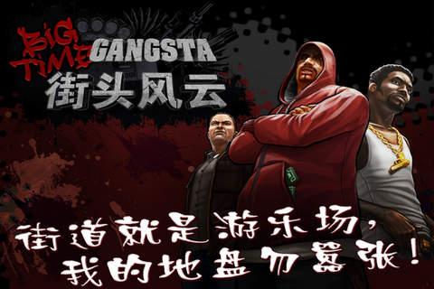 Big Time Gangsta软件截图0