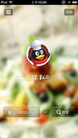 QQ美食软件截图0