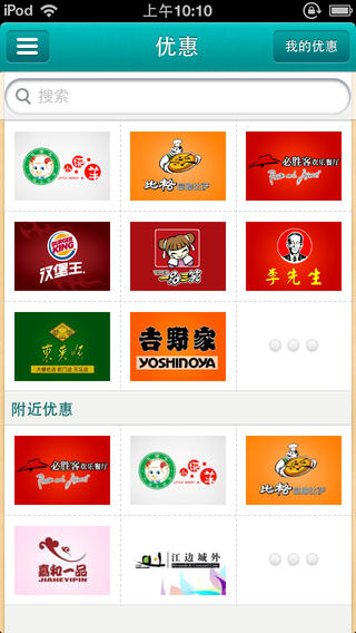 QQ美食软件截图1