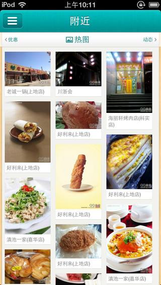 QQ美食软件截图2