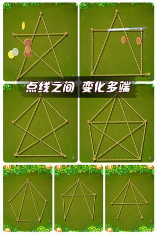 拽绳子:迷宫软件截图2