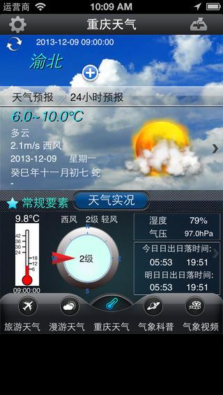 重庆天气通软件截图0