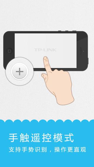 TPmini遥控器软件截图2