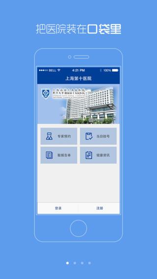 上海十院软件截图0