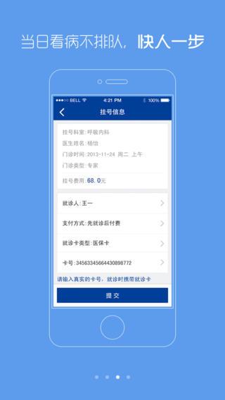 上海十院软件截图2