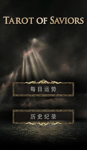 神魔之塔罗牌软件截图0