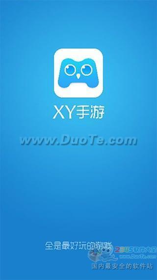 XY手游软件截图0