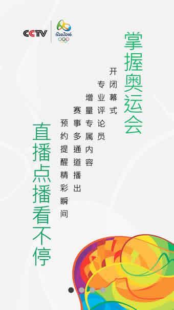 CCTV5奥运会专版app软件截图3