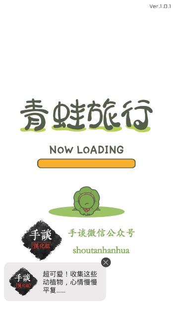 青蛙旅行软件截图0