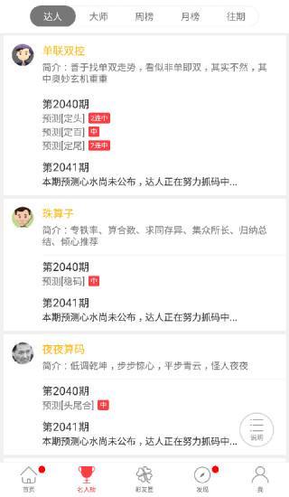 大公鸡七星彩奖表软件截图1