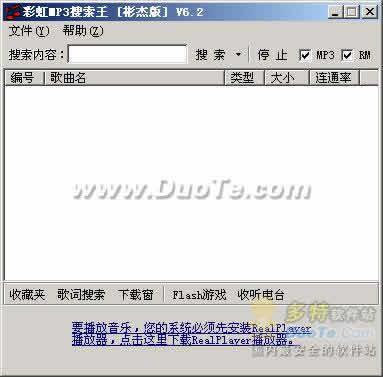 彩虹MP3搜索王下载