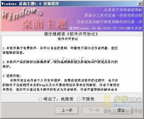 Windows桌面主题下载