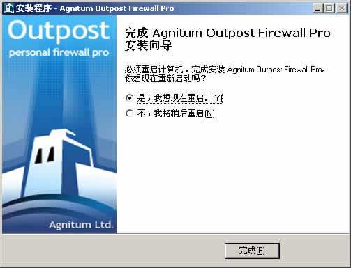 OUTPOST(网络防火墙)下载