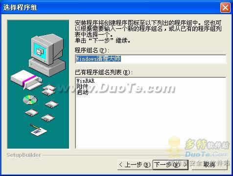 Windows清理大师下载