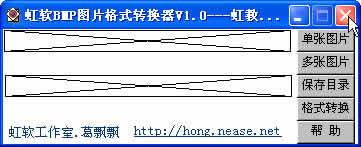 虹软BMP格式转换器下载