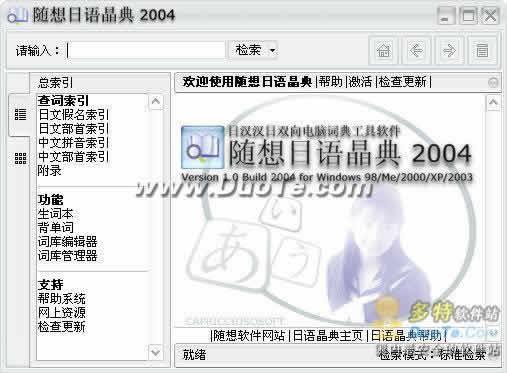 随想日语晶典 2004下载