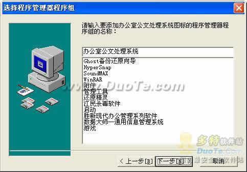 办公室公文处理系统下载