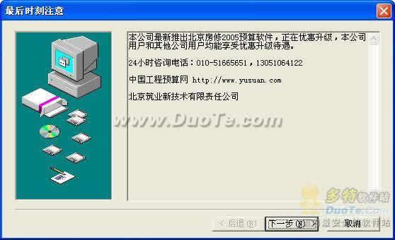 造价大师-北京预算2002版及房修2005预算软件下载
