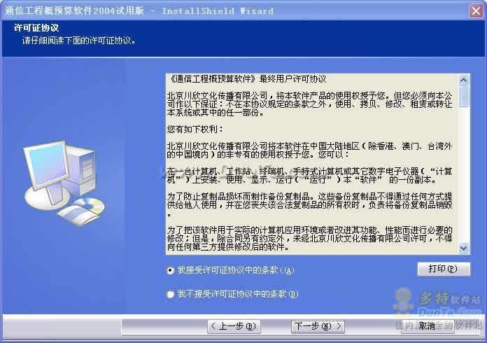 黄叶通信工程概预算软件下载