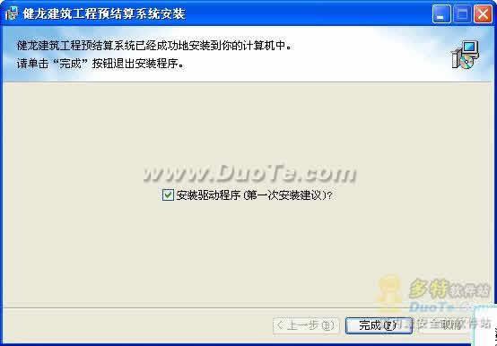 健龙建筑工程预(结)算系统下载