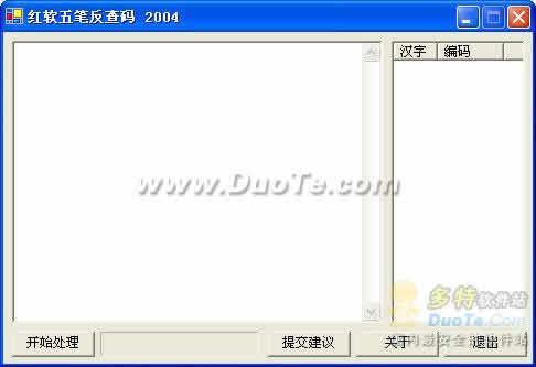 红软五笔反查码 2004下载