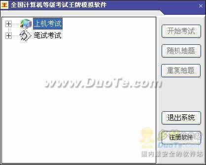 全国计算机等级考试模拟软件 二级Visual Foxpro(2006年全年使用)下载