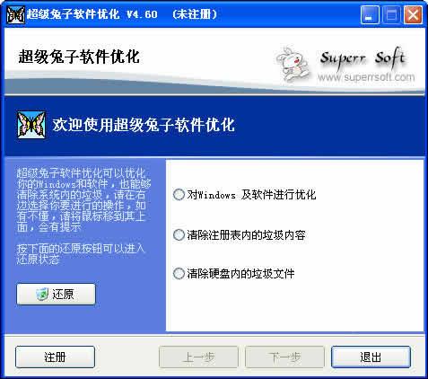 超级兔子软件优化下载