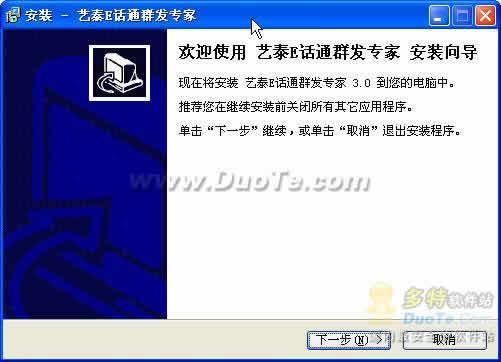 艺泰E话通群发专家下载