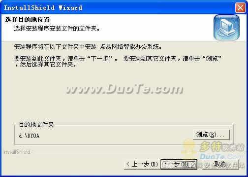 点易E-OFFICE网络智能办公自动化系统OA下载