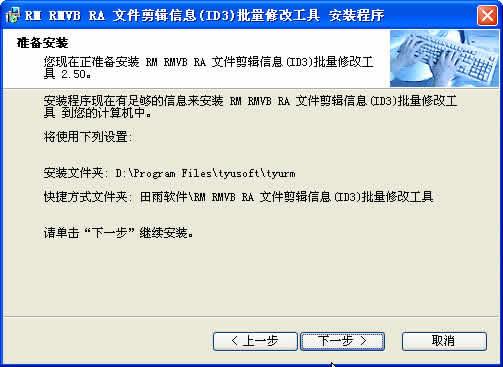 RM RMVB RA 文件剪辑信息(ID3)批量修改工具下载