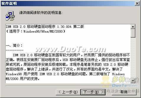 IBM USB 2.0 移动硬盘驱动程序 第二版下载