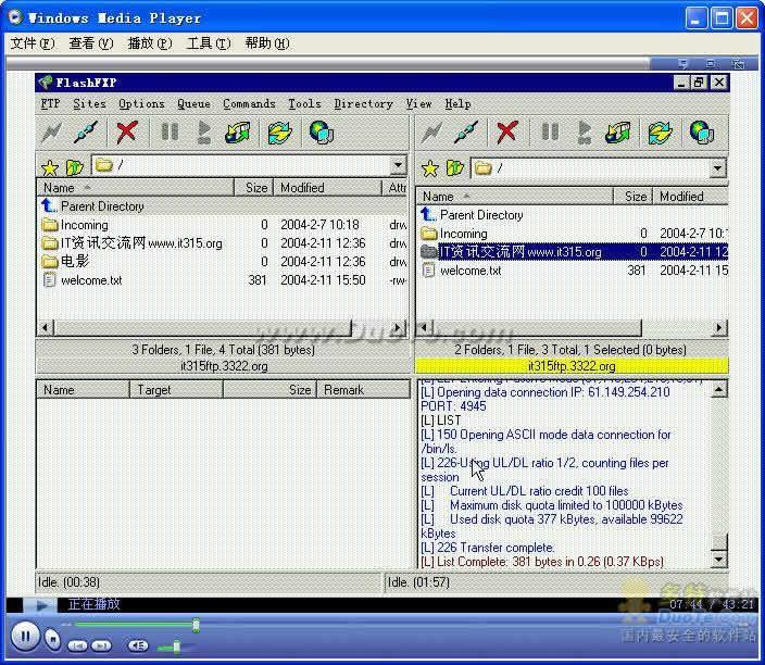 《经典FTP服务器架设》下载